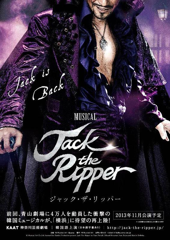 ミュージカル Jack the Ripper