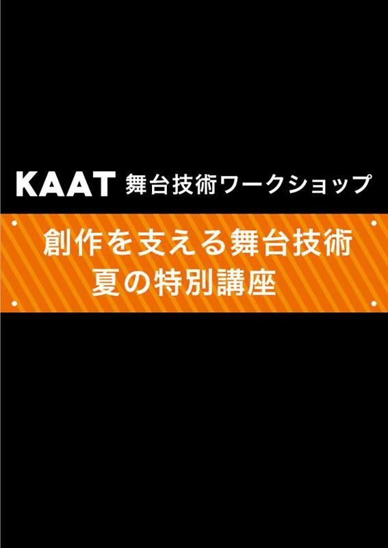 KAAT舞台技術ワークショップ 創作を支える舞台技術 夏の特別講座