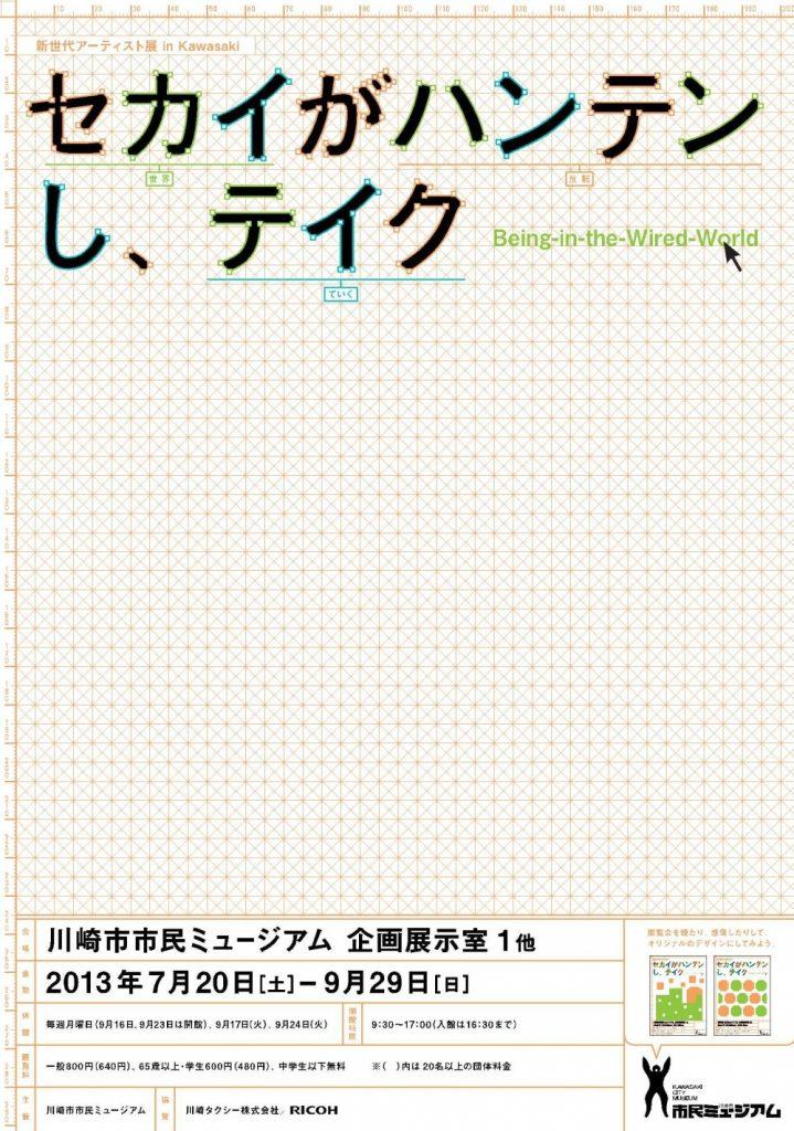 開館25周年記念特別展 新世代アーティスト展 in Kawasaki セカイがハンテンし、テイク(世界が反転していく)