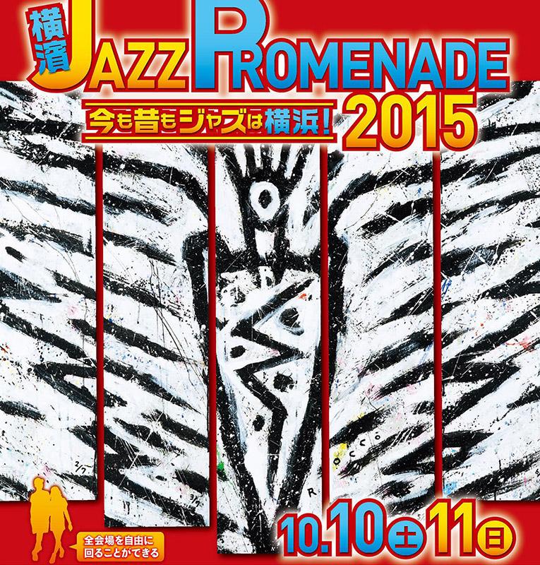 横濱ジャズプロムナード 2015