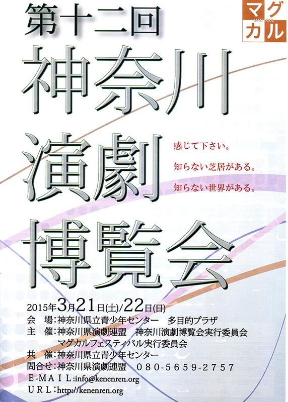 マグカルシアター参加 第12回神奈川演劇博覧会