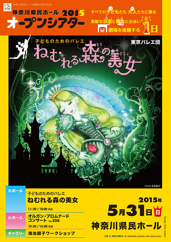 神奈川県民ホールオープンシアター  東京バレエ団 子どものためのバレエ「ねむれる森の美女」