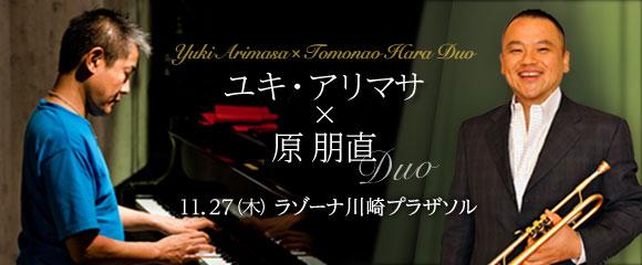 モントルー・ジャズ・フェスティバル・ジャパン・イン・かわさき2014 ユキアリマサ&原 朋直