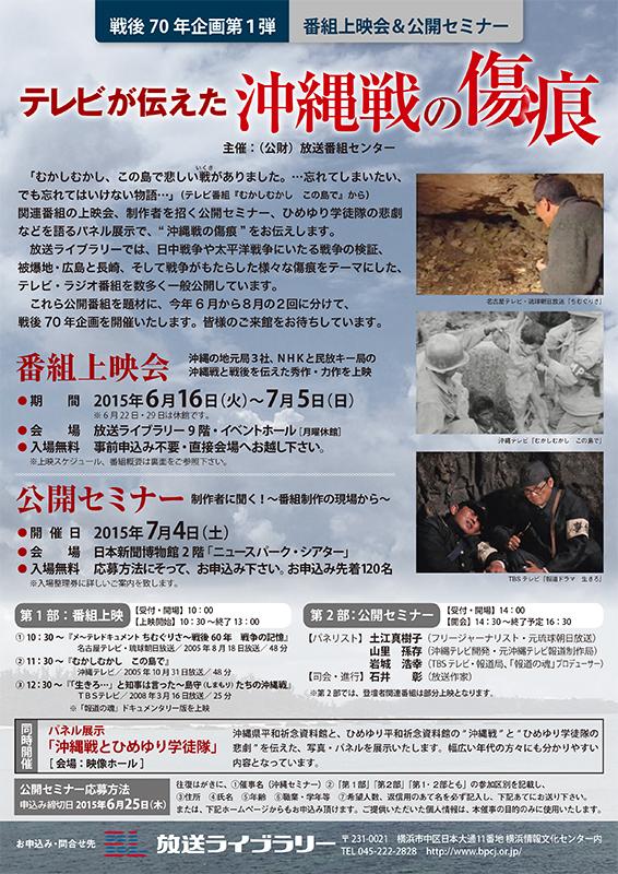 戦後70年企画第1弾『テレビが伝えた沖縄戦の傷痕』番組上映&公開セミナー