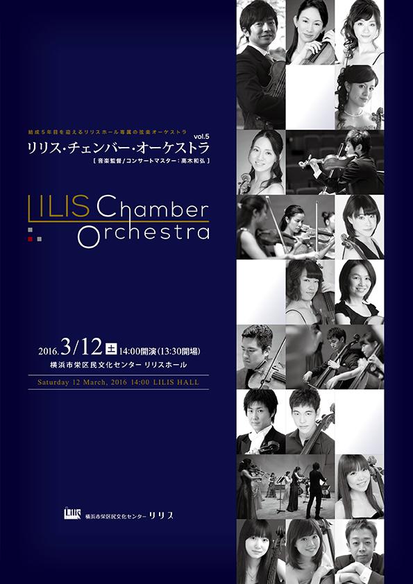 リリス・チェンバー・オーケストラ vol.5