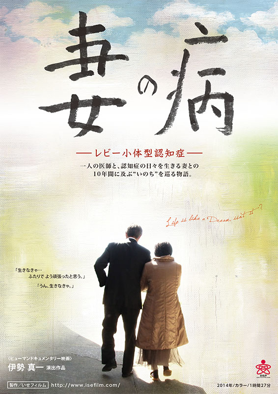 「妻の病―レビー小体型認知症」「ゆめのほとり―認知症グループホーム福寿荘―」上映会
