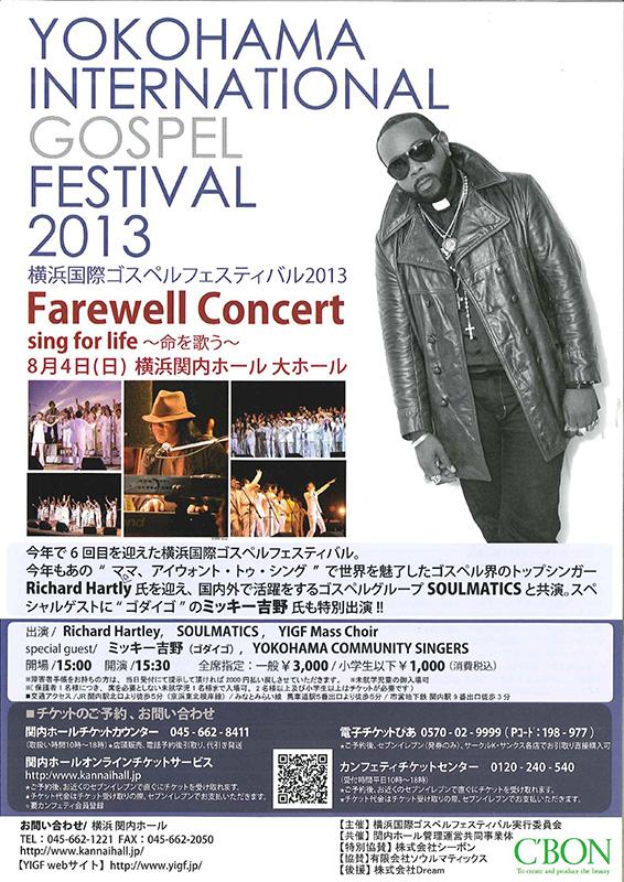 横浜国際ゴスペルフェスティバル2013 Farewell Concert   sing for life ~命を歌う~