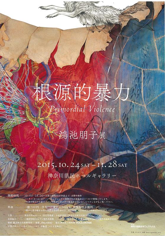鴻池朋子展「根源的暴力」