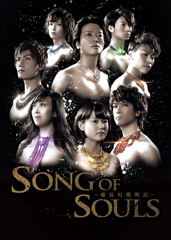 ロックミュージカル「SONG OF SOULS-慶長幻魔戦記-」