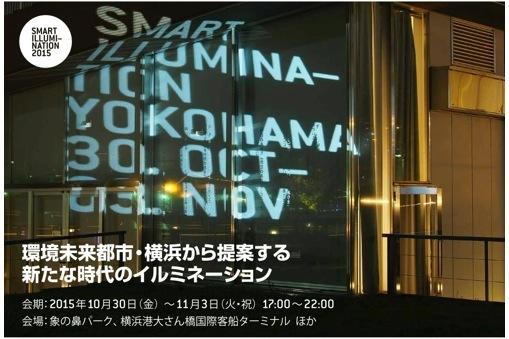 スマートイルミネーション横浜2015