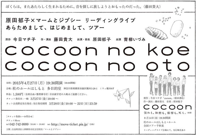 原田郁子×マームとジプシーリーディングライブ  あらためまして、はじめまして、ツアー  cocoon no oto cocoon no koe