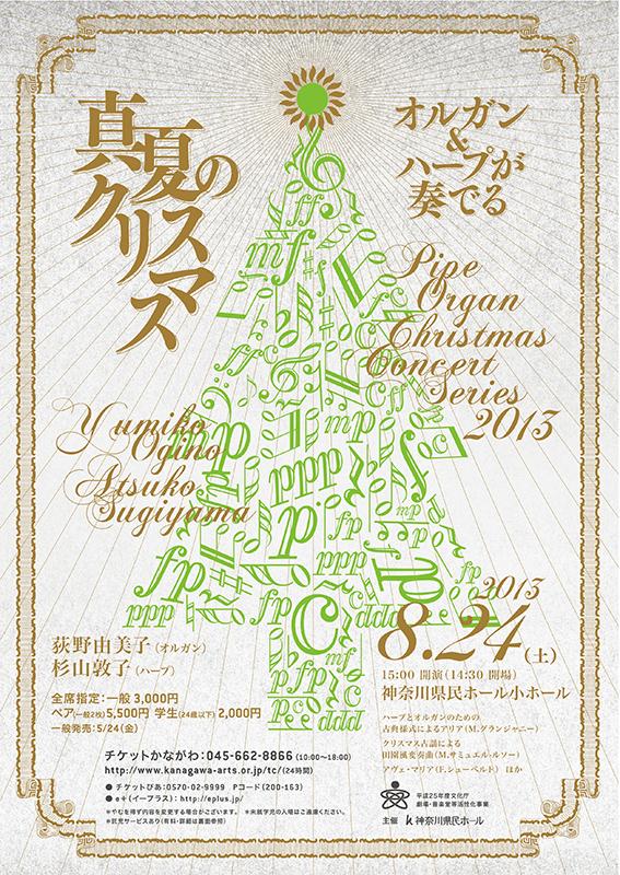 パイプオルガン・クリスマスコンサート・シリーズ2013          オルガン&ハープが奏でる 真夏のクリスマス