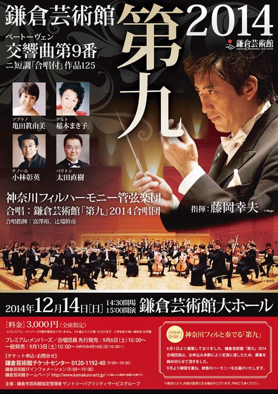 鎌倉芸術館「 第九 」2014