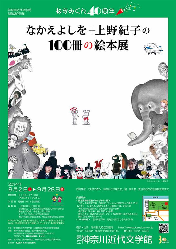 企画展「ねずみくん40周年 なかえよしを+上野紀子の100冊の絵本展」