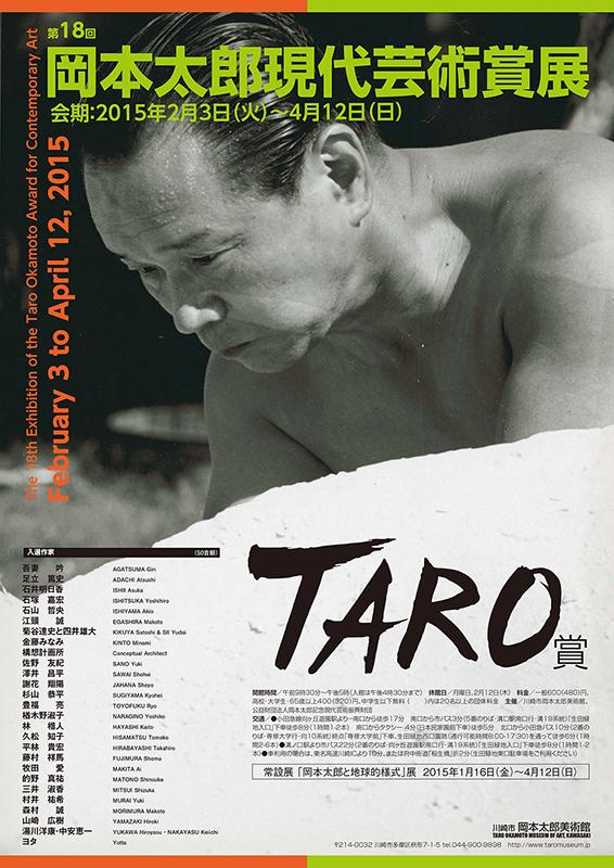 「第18回 岡本太郎現代芸術賞(TARO賞)」展