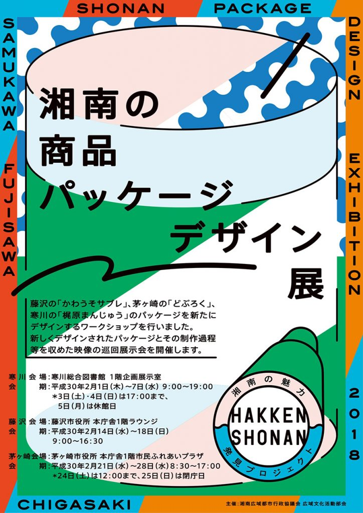 平成29年度湘南の魅力発見プロジェクト「湘南の商品パッケージデザイン展」のお知らせ