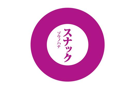 スナックゾウノハナvol.10 関連企画 FOOD featuring CHRISTIAN FENNESZ japan tour 2013
