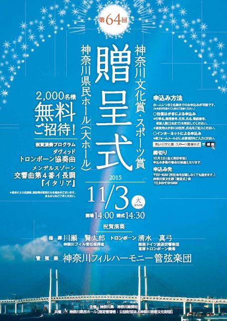 第64回神奈川文化賞・スポーツ賞贈呈式