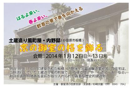 土蔵造り風町屋・内野邸「京の御室の格を飾る」