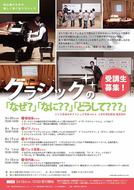 クラシックの「なぜ?」「なに??」「どうして???」         リリス音楽大学クラシック学部vol.3  3周年特別創設 鑑賞楽科