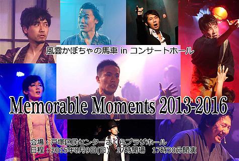 風雲かぼちゃの馬車 in コンサートホール『Memorable Moments 2013-2016』