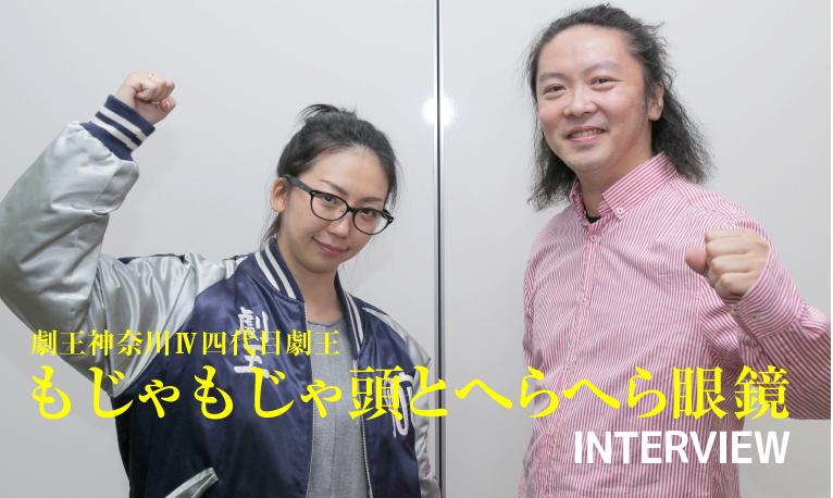 劇王神奈川 Ⅳ|四代目劇王「もじゃもじゃ頭とへらへら眼鏡」インタビュー