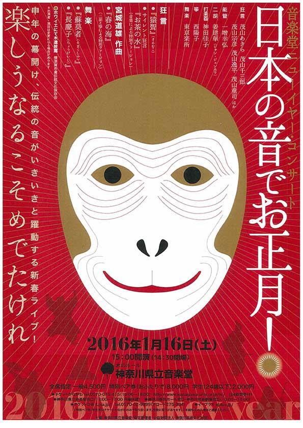 音楽堂ニューイヤー・コンサート 「日本の音でお正月!」