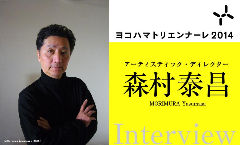 ヨコハマトリエンナーレ2014 アーティスティック・ディレクター森村泰昌 インタビュー