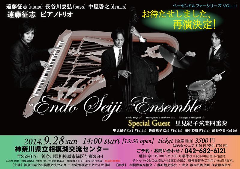 Endo Seiji Ensemble