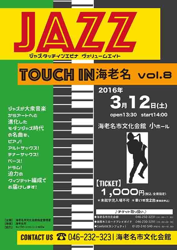 JAZZ touch in海老名 vol.8