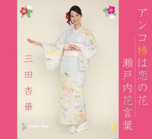 マンスリー演歌・歌謡曲スペシャル 三田杏華 新曲 『 アンコ椿は恋の花 』 発売記念ミニライブ