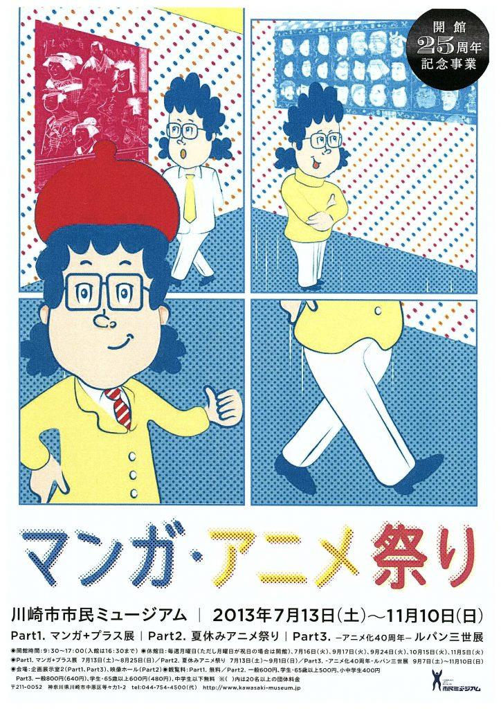 開館25周年記念特別展 マンガ・アニメ祭り Part2.夏休みアニメ祭り