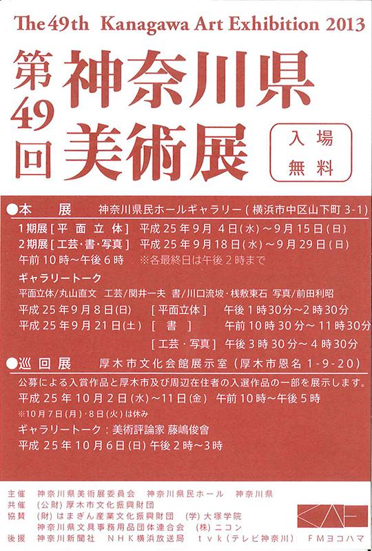 第49回神奈川県美術展 厚木巡回展