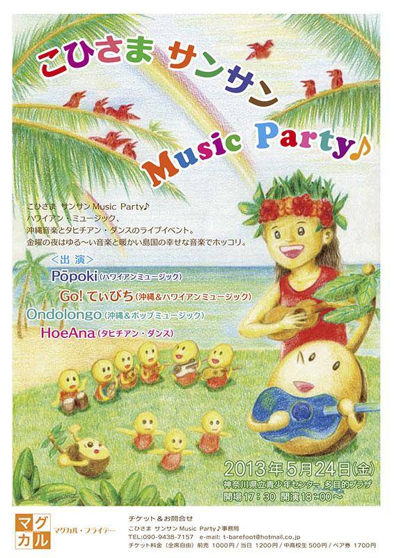 こひさま サンサン Music Party♪