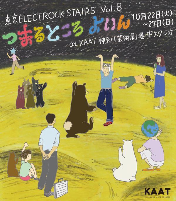 東京ELECTROCK STAIRS vol.8 『つまるところ よいん』