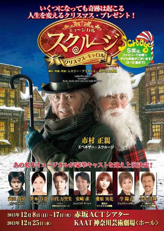 ミュージカル『スクルージ』 ~クリスマス・キャロル~