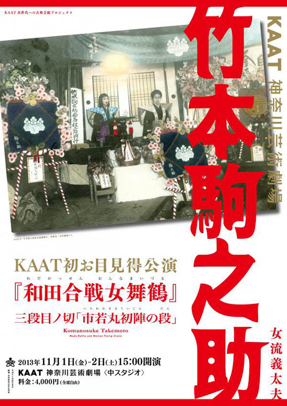 竹本駒之助KAAT初お目見得『和田合戦女舞鶴』三段目ノ切「市若丸初陣の段」