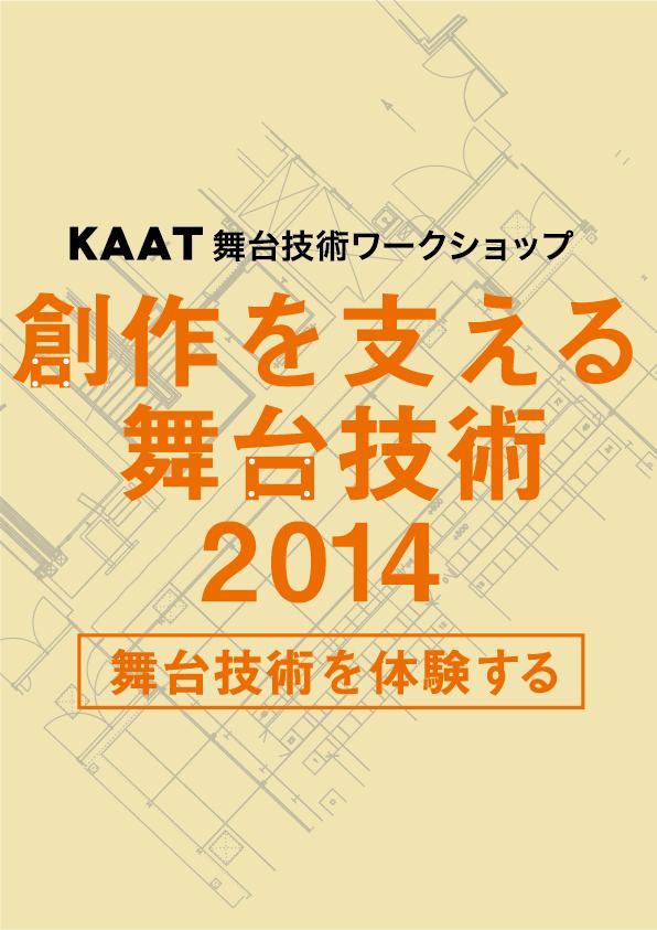 2013年度 KAAT舞台技術ワークショップ創作を支える舞台技術2014 「舞台技術を体験する」