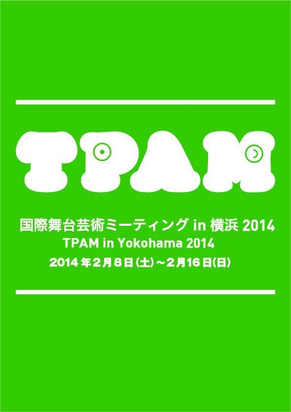 国際舞台芸術ミーティングin横浜2014              『TPAM in Yokohama 2014』