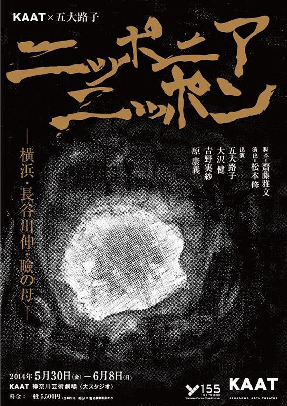 KAAT×五大路子 新作 『ニッポニアニッポン~横浜・長谷川伸・瞼の母~』