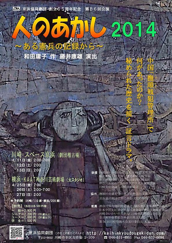 TAK in KAAT京浜協同劇団 創立55周年記念 第86回公演「人のあかし2014 ~ある憲兵の記録から~」