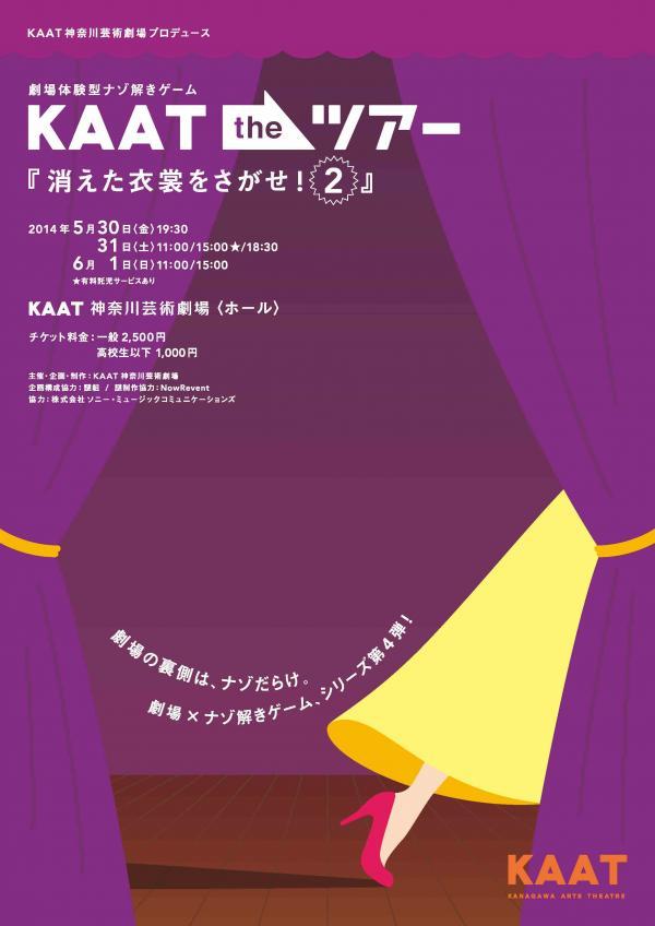 劇場体験型ナゾ解きゲーム  KAAT the ツアー  『消えた衣裳をさがせ!2』