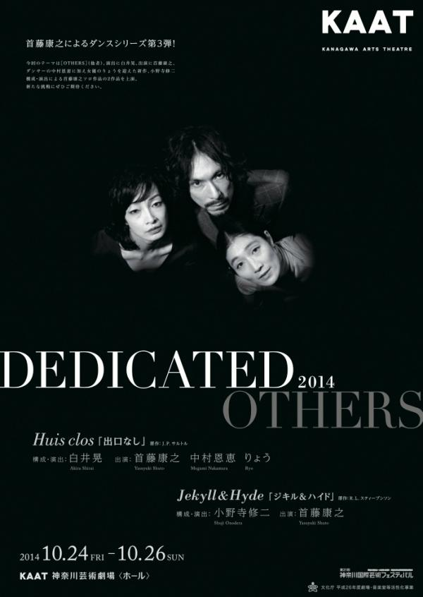 首藤康之 DEDICATED 2014 OTHERS