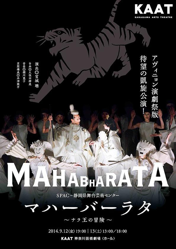 SPAC-静岡県舞台芸術センター『マハーバーラタ ~ナラ王の冒険~』