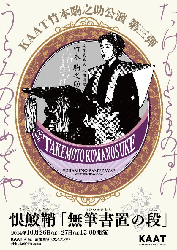 KAAT竹本駒之助公演 第三弾 『恨鮫鞘』「無筆書置の段」