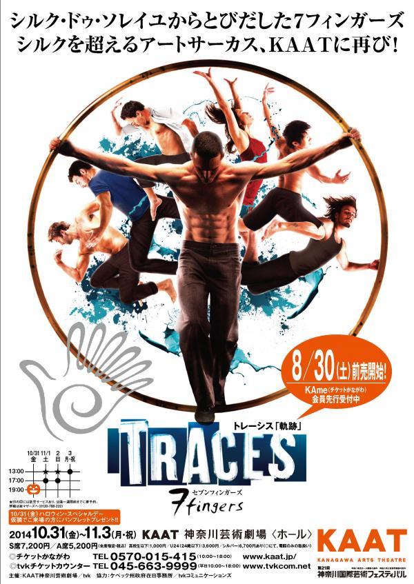 7 Fingers『TRACES』(トレーシス)