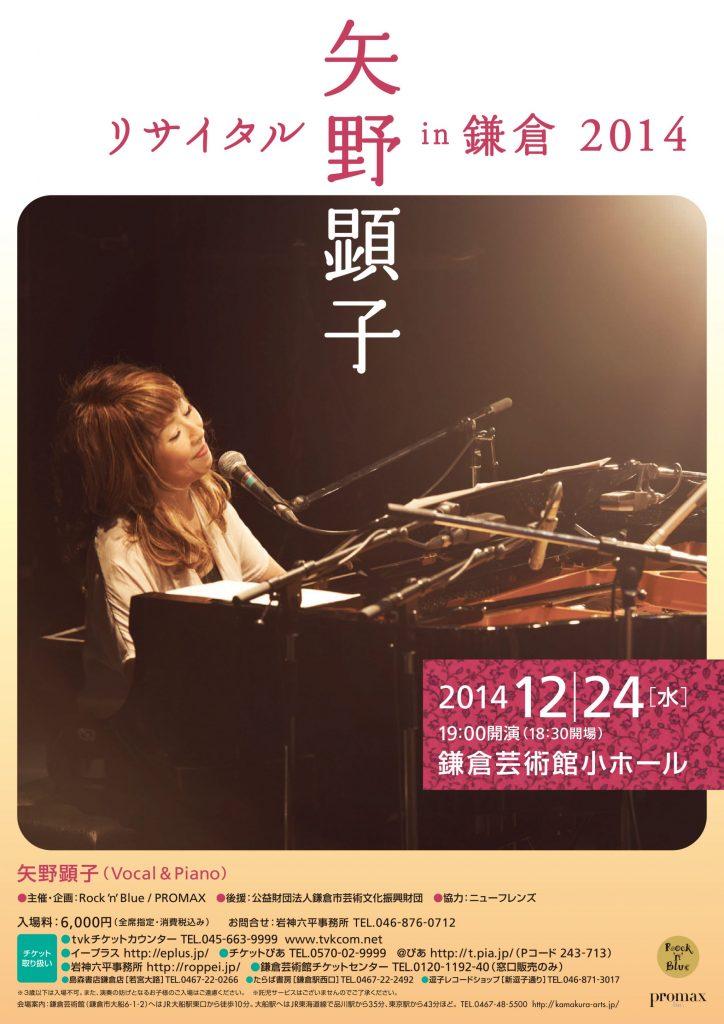 矢野顕子リサイタルin鎌倉2014