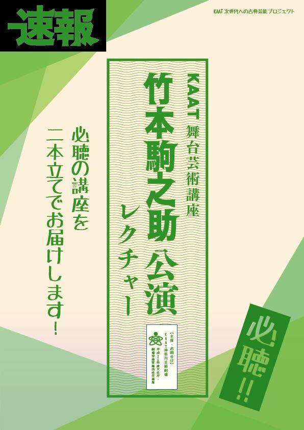 KAAT舞台芸術講座  竹本駒之助公演レクチャー