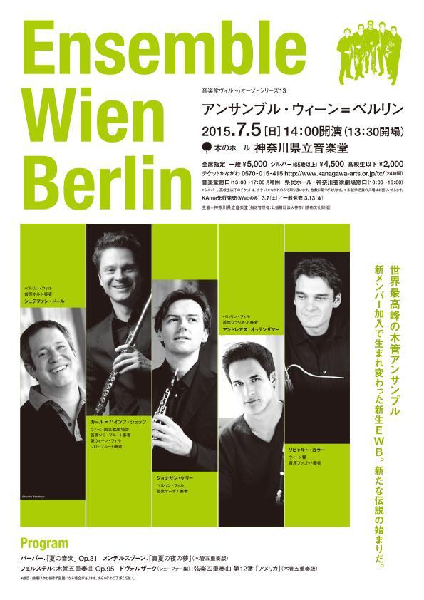 アンサンブル・ウィーン=ベルリン