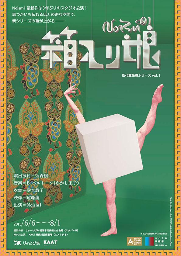 近代童話劇シリーズvol.1 Noism1『箱入り娘』